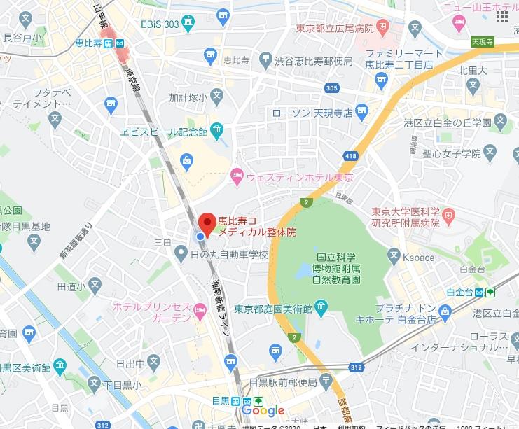 恵比寿コ・メディカル整体院へのアクセス