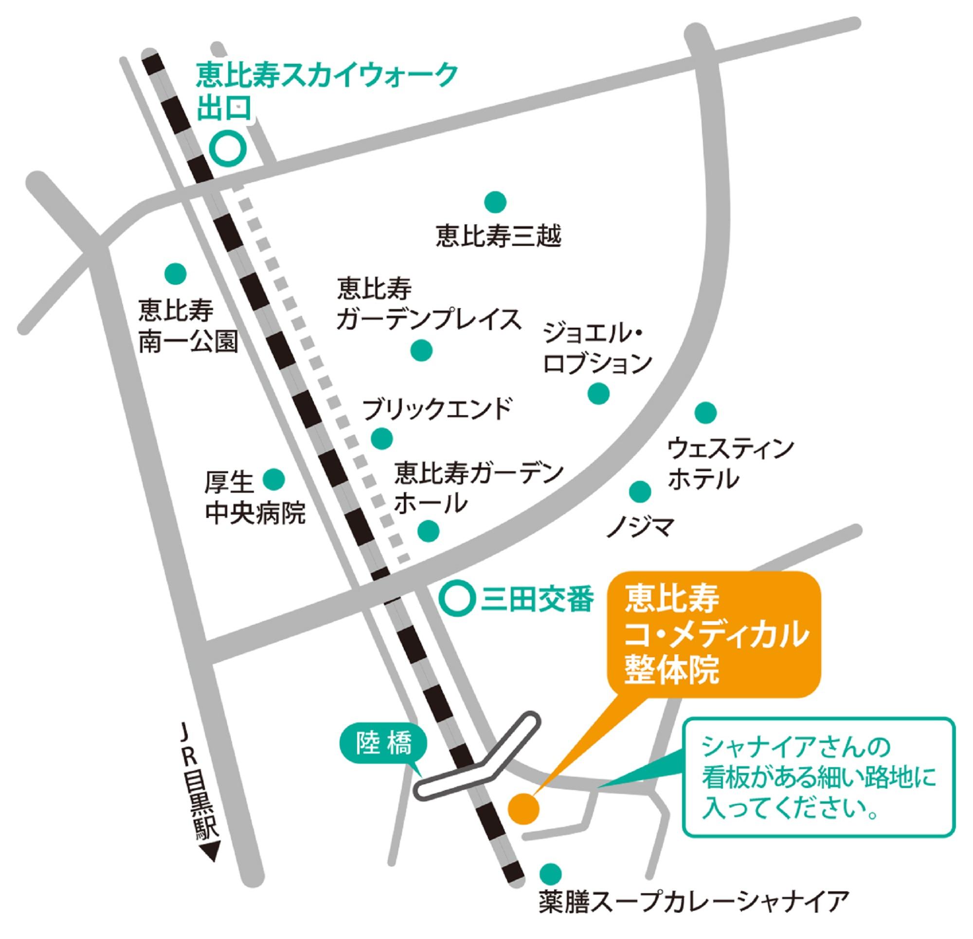 恵比寿コ・メディカル整体院のアクセス